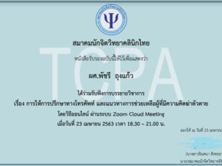 Cert_telephone (23-04-63)